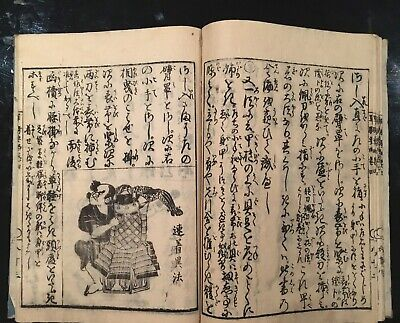 Antique Japanese illustrated book of traditional samurai armouring, 1840