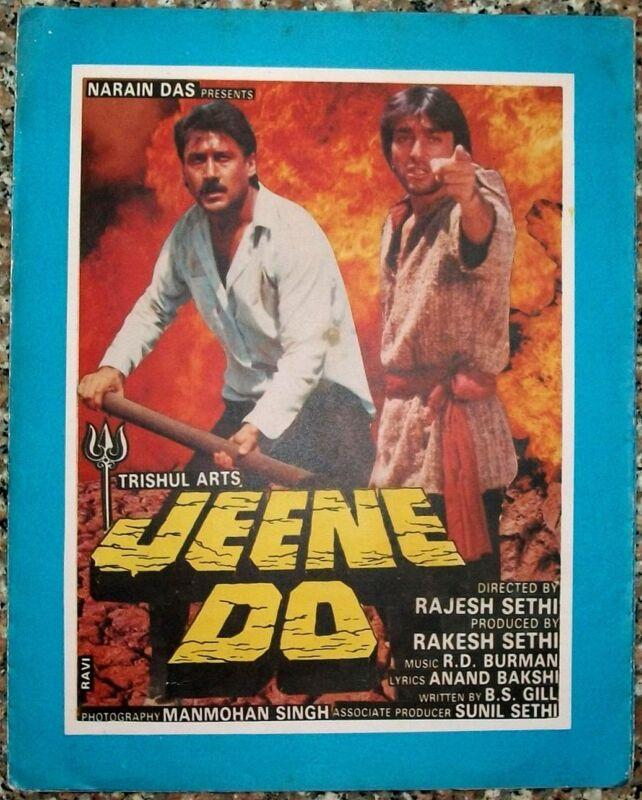 India Bollywood Press Book 1990 Jeene Do Sanjay Dutt Jackie Shroff