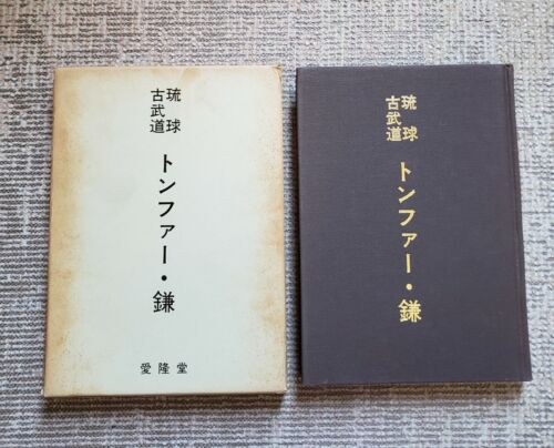 Tonfa Ryukyu Kobudo Martial Arts Study