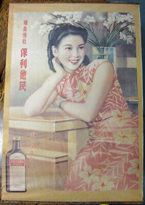 Vintage Chinese 20x30