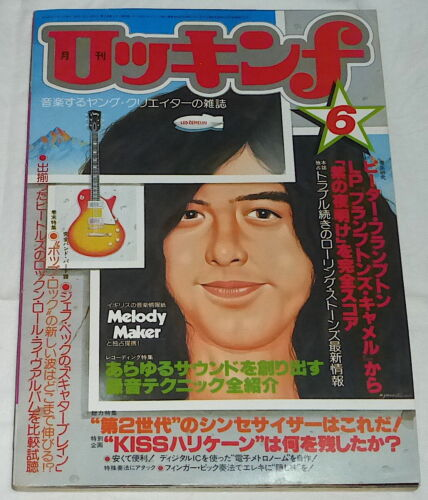 Rockinf Japan magazine book Japanese 6/1977 Jimmy Page KISS PINK FLOYD RUNAWAYS