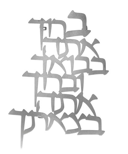 Home Blessing Wall Hanging - Hebrew - Floating Letters - House Judaica Gift