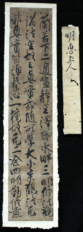 Chinese Painting Hanging Scroll KAKEJIKU Myoe Kohitsugire
