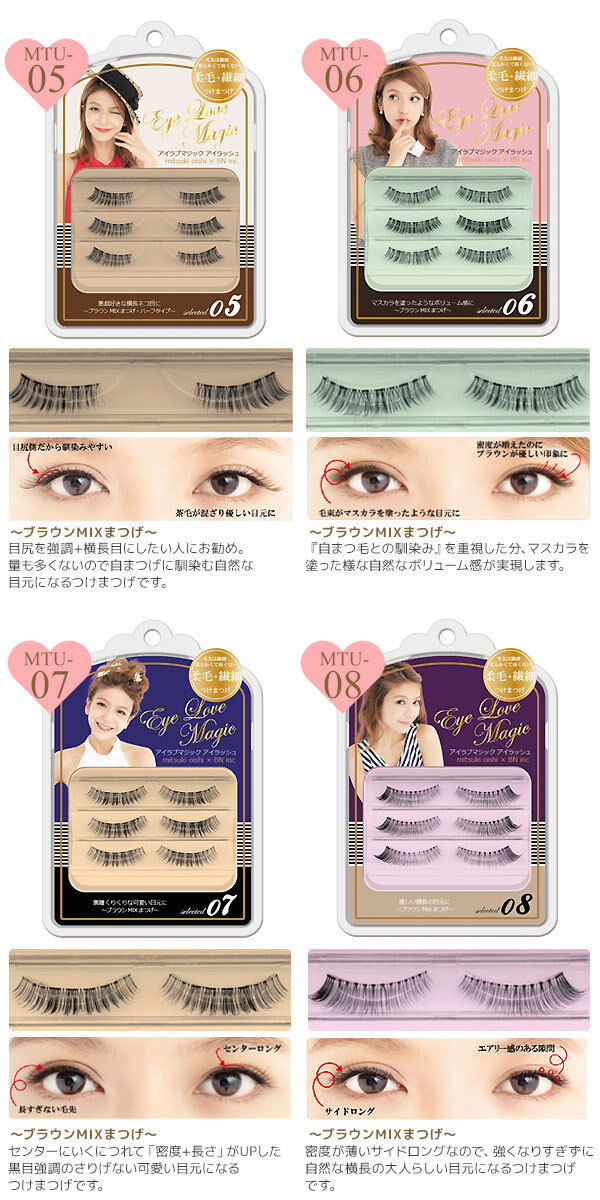 854d1c598eb ... produced by the famous young Japanese model Mitsuki Oishi, with even  finer & softer lash structure than ever, available in many different  styles, ...