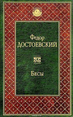"Ф. Достоевский "" Бесы ""  Dostoyevsky Demons   Russische Bücher"