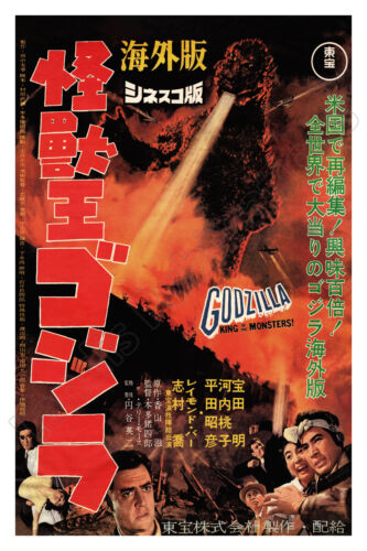 Godzilla, King of The Monsters! – 1956: Vintage Japanese Movie Poster