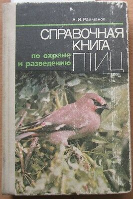 Guide Russian Book Bird Feathered Owl Duck Genus Ornithology Reference USSR Old
