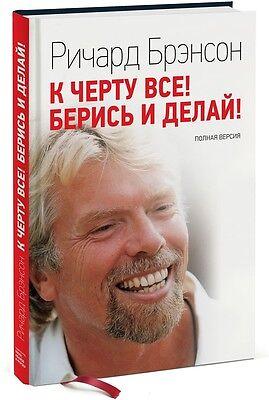 Richard Branson Screw It  Lets Do It