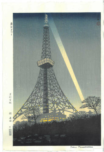 Ukiyo-e Japanese Woodblock Print Kasamatsu Shiro Tokyo Tower Reproduction Showa