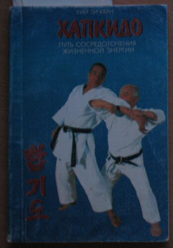 Russian Book Hand-to-hand Fight Wrestling Combat Manual Army Old Teach Hapkido