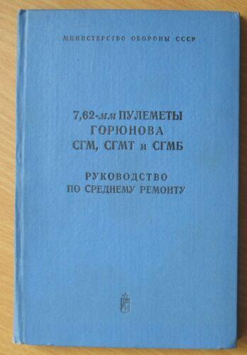 Repair Manual Machine Gun Goryunov Russian 7.62 shooting Army Soviet SGM СГМ Tan