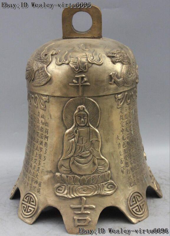 "16"" Chinese Temple Brass Lucky Dragon Phoenix Kwan-yin Buddhist Sutras Hang Bell"