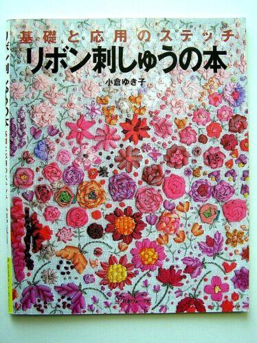 Japanese Ribbon Embroidery Book リボン刺しゅうの本 小倉ゆき子 Craft Sewing