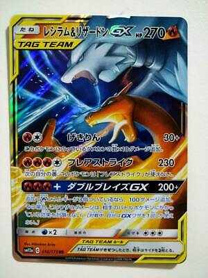 Can Be Bundled Pokemon Card Game Sm12A Tag All Stars Rr Reshiram Lizardon Gx
