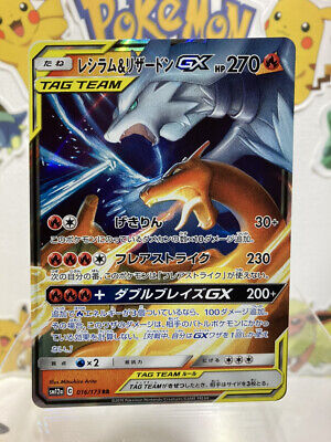 MINT Reshiram & Charizard GX RR pokemon cards