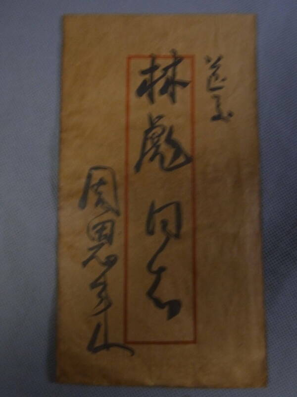 Chinese Painting Hanging Scroll Zhou Enlai autograph letter written in the 40s