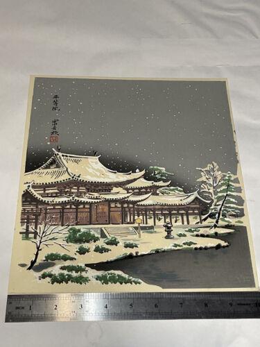 Japanese Woodblock Print by Tomikichiro Tokuriki  Byodoin Temple Uji, Kyoto
