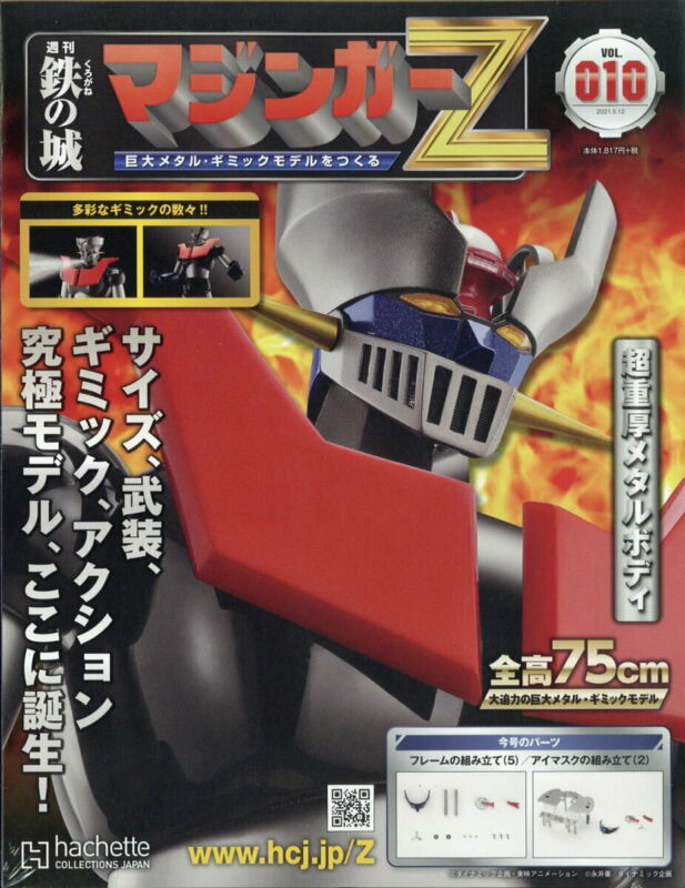 Mazinger Z vol10 2021 5/12 Issue Magazine Iron Castle Hachette from Japan