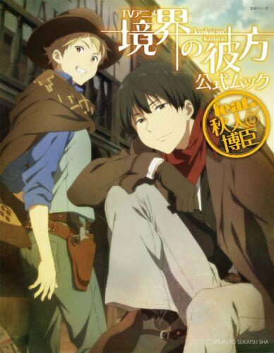 Kyoukai no Kanata TV Anime official Mook art book Akihito Hiroomi 4391635941
