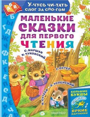 Russian kids book Маленькие сказки для первого чтения. Успенский Э., Маршак С.