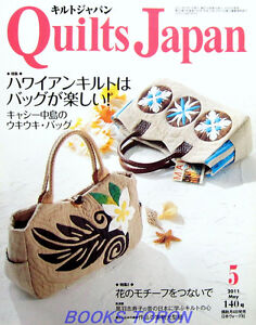 Quilts Japan 2011 May #140 /Japanese Quilting Sewing Craft Magazine Book