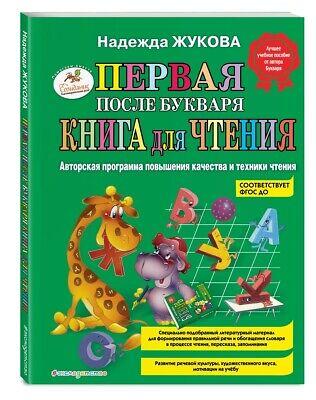Russian ABC Bukvar AlphabetBook Первая после Букваря книга для чтения Жукова Н.