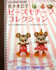 Beads-Motif-Collection-Mickey-Minnie-etc-Japanese-Beads-Craft-Book