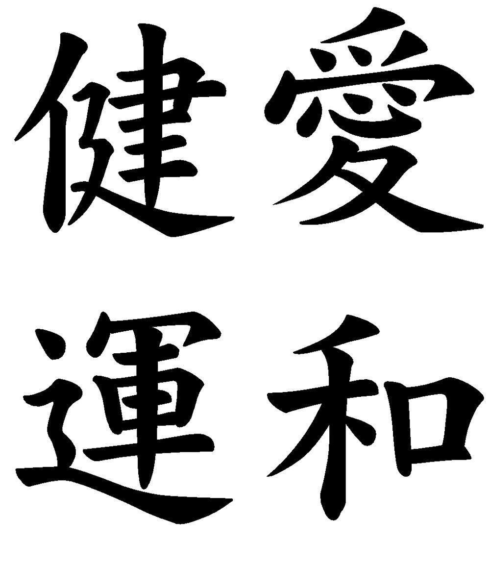 4 X Chinese Symbols Health Love Luck Peace Vinyl Wall Tile