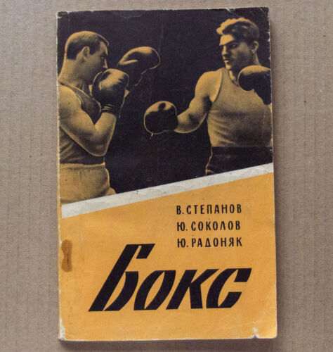 BOXING Manual Lesson Technique Sport Fight Round Ring Army Child Russian Book 67