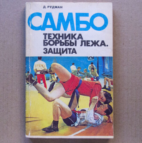 SAMBO Wrestling Ground Working Defence Fight Manual Soviet Russian Book USSR `83