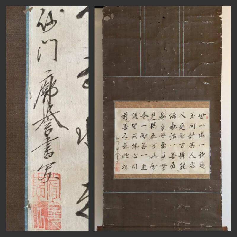 JAPANESE Oriental Calligraphy Painting Hanging Scroll KAKEJIKU Honorary superior