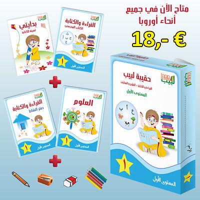 Labib 01 Box 1 Arabisch für Kinder (حقيبة لبيب 1)