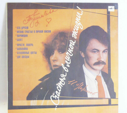 VTG Russian Soviet Alla Pugacheva Vintage Vinyl Record Melodia