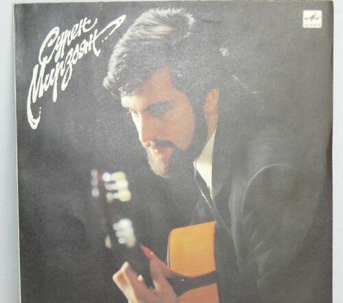 VTG Russian Soviet Guitar Surek Mirzoyan Vintage Vinyl Record Melodia