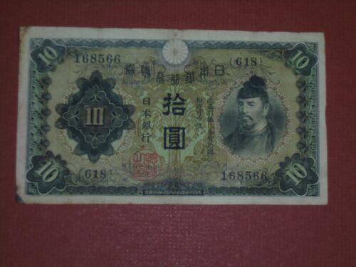 JAPAN 1930 10 YEN CIRCULATED BANKNOTE P-40a