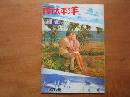 "Film ""South Pacific"" Joshua Logan Rossano Brazzi Movie Program Japanese ver F/S"