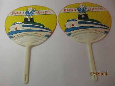 Vintage Japanese Advertising Fans from The 1960's Train Station
