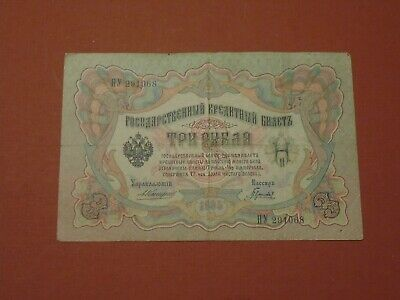 RUSSIA 3 RUBLES CIRCULATED BANKNOTE OLD DATE 1905 ISSUED 1909 P-9b.5    (2)