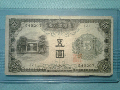 China / Taiwan Banknote 5 Yen ND *G* !)*
