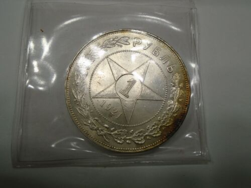 Russia 1921 Star Rouble Y84