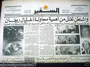 As-Safir-Reagan-Assassination-Attempt-Arabic-Lebanese-Newspaper-1981