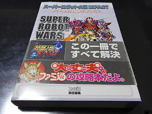 Super-Robot-Taisen-Impact-Perfect-Bible-Japan