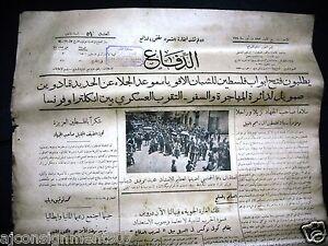 AL-Defaa-Arabic-57-Palestinian-Yafa-Newspaper-1934