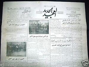 Al-Ahdul-Jadid-Arabic-Vintage-Syrian-Newspapers-1928-Oct-11