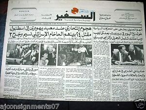 As-Safir-Bombings-at-Istanbul-Synagogues-Jewish-Lebanese-Newspaper-1986