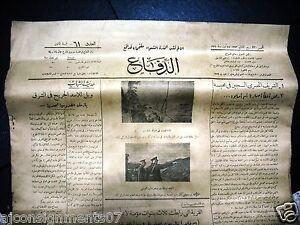 AL-Defaa-Arabic-61-Palestinian-Yafa-Newspaper-1934