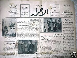 Saout-UL-Ahrar-Arabic-Vintage-Lebanese-Newspaper-1935-June-22