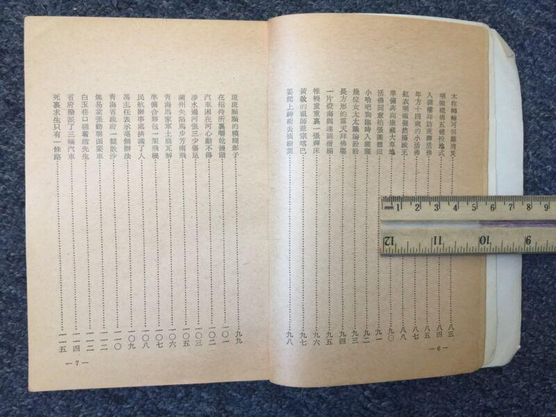 《甘青亂離行》,姚立夫著,1969年1月初版,香港春秋出版社出版,共230页。