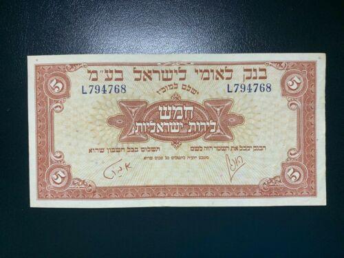Israel Bank Leumi Le-Israel 5 Pounds ND (1952) Pick 21a