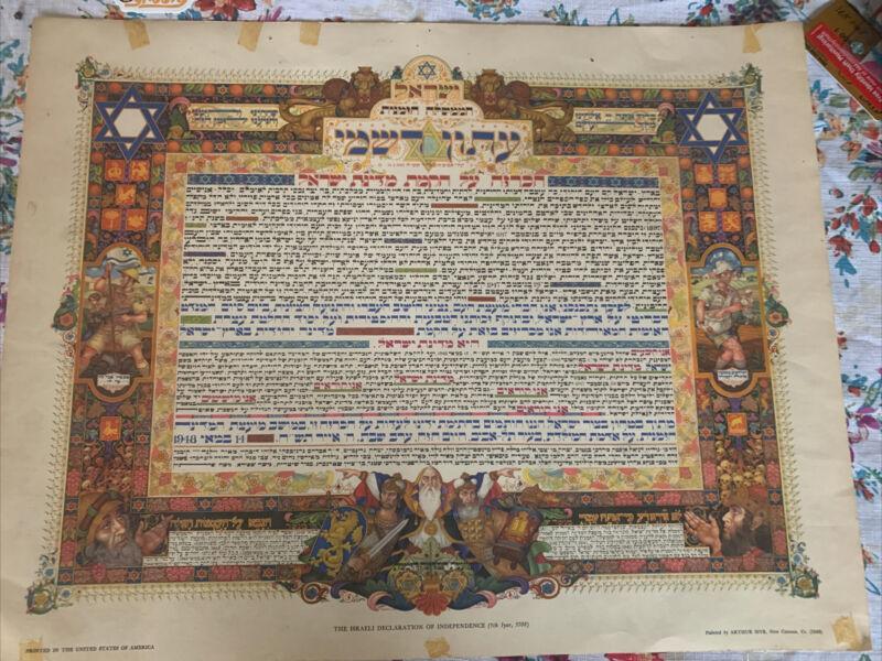 Jewish ARTHUR SZYK Poster 1948 Israel DECLARATION Of INDEPENDENCE Judaica HEBREW